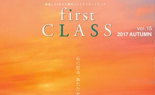 フリーペーパー(First CLASS)