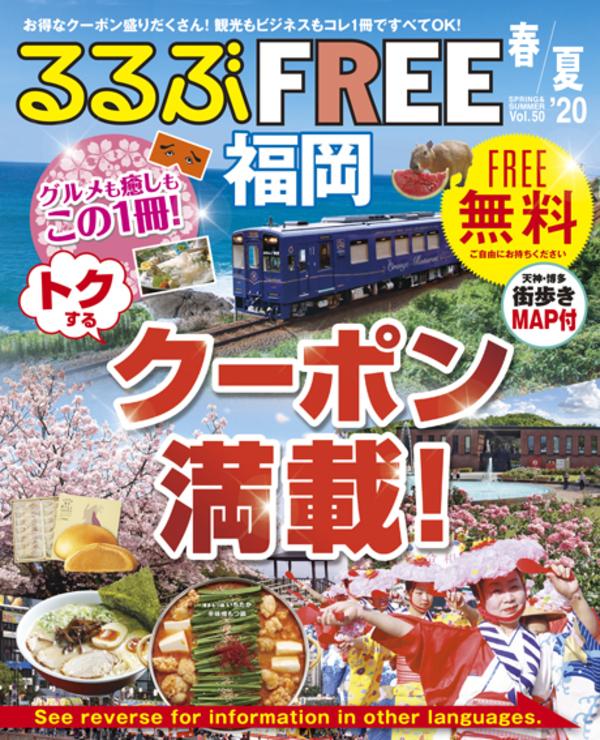 <<るるぶFREE Vol.50>>