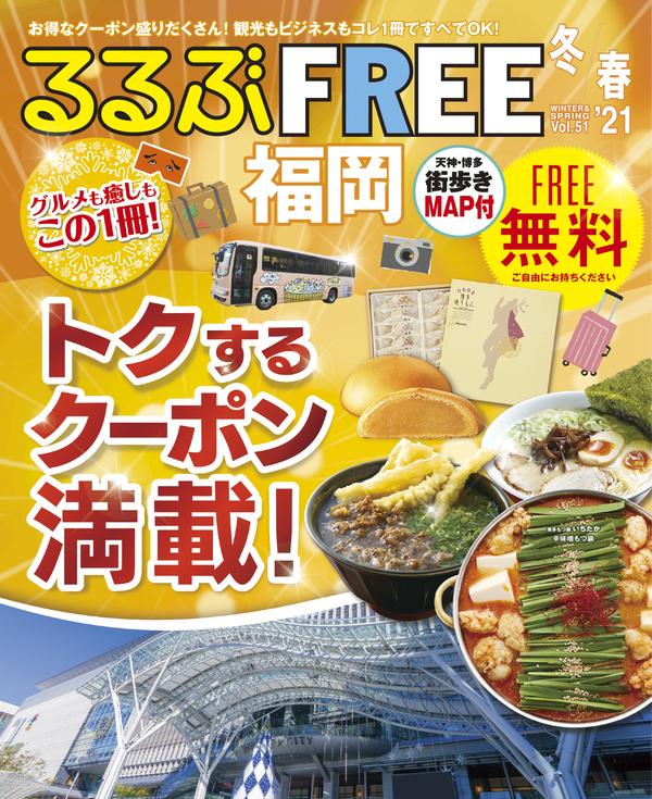 <<るるぶFREE Vol.51>>